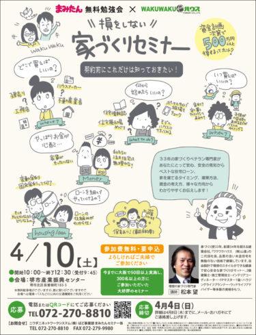 【イベント情報2021】堺市北区・4/10(土)『損をしない家づくりセミナー』