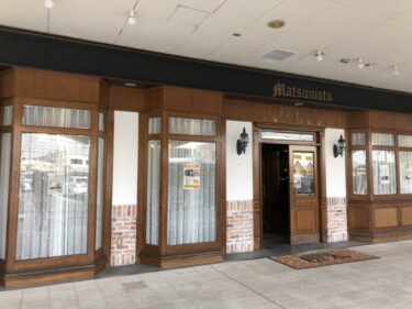 【2021.2/28オープン】堺市西区・おおとりウイングス1階に癒しの喫茶店『珈琲館ニュー松本』がオープンしたよ!: