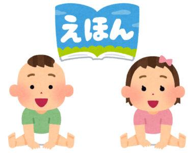 【2021.3/23(火)開催予定☆】松原市・松原図書館にて『えほんのゆりかご』が開催されるみたいです!: