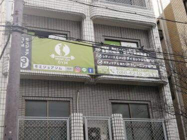 【2021.3/1オープン】三国ヶ丘駅前★マンツーマンの韓国式ボディメイク専門店『モミジョアGYM』がOPENしたよ~: