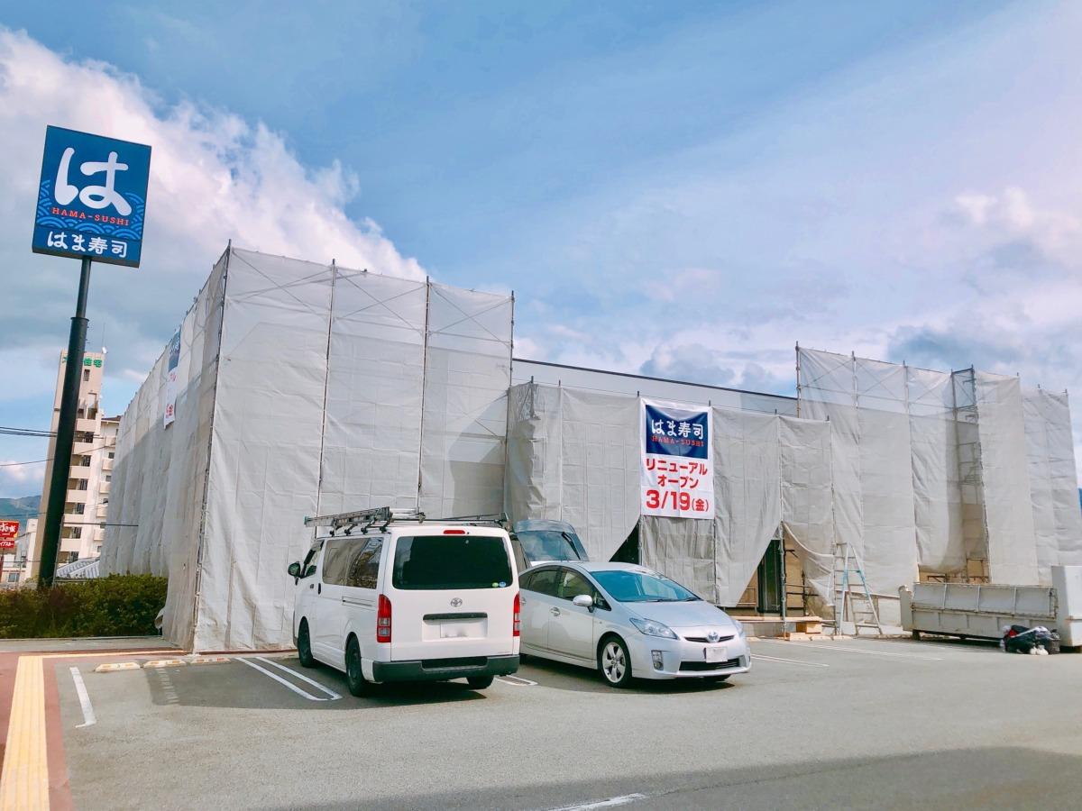 【2021.3/19(木)リニューアルオープン☆】富田林市・みんなが大好き新鮮ネタの回転寿司『はま寿司 富田林中野町店』がリニューアル工事中です!: