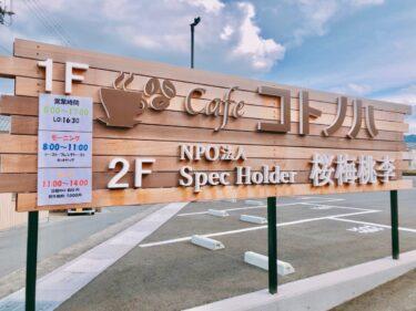 【ついにオープン!2021.3/1☆】南河内郡河南町・オシャレで美味しいランチが食べられる『Cafe コトノハ』がオープンしました♡:
