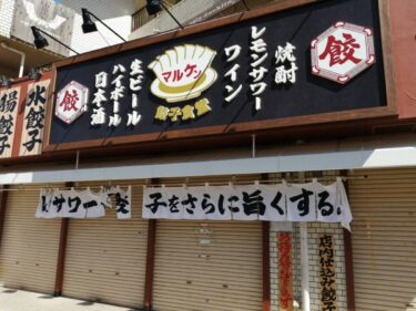 【オープン日判明♪】堺市東区に緊急事態宣言でオープンを延期されていた『餃子食堂マルケン』のオープン日がわかりました~♪: