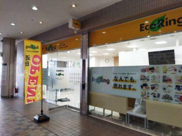 【明日3/7(日)オープン予定】JR堺市駅★ベルマージュ堺1階に『買取専門店エコリング』ができるよ~!@堺区: