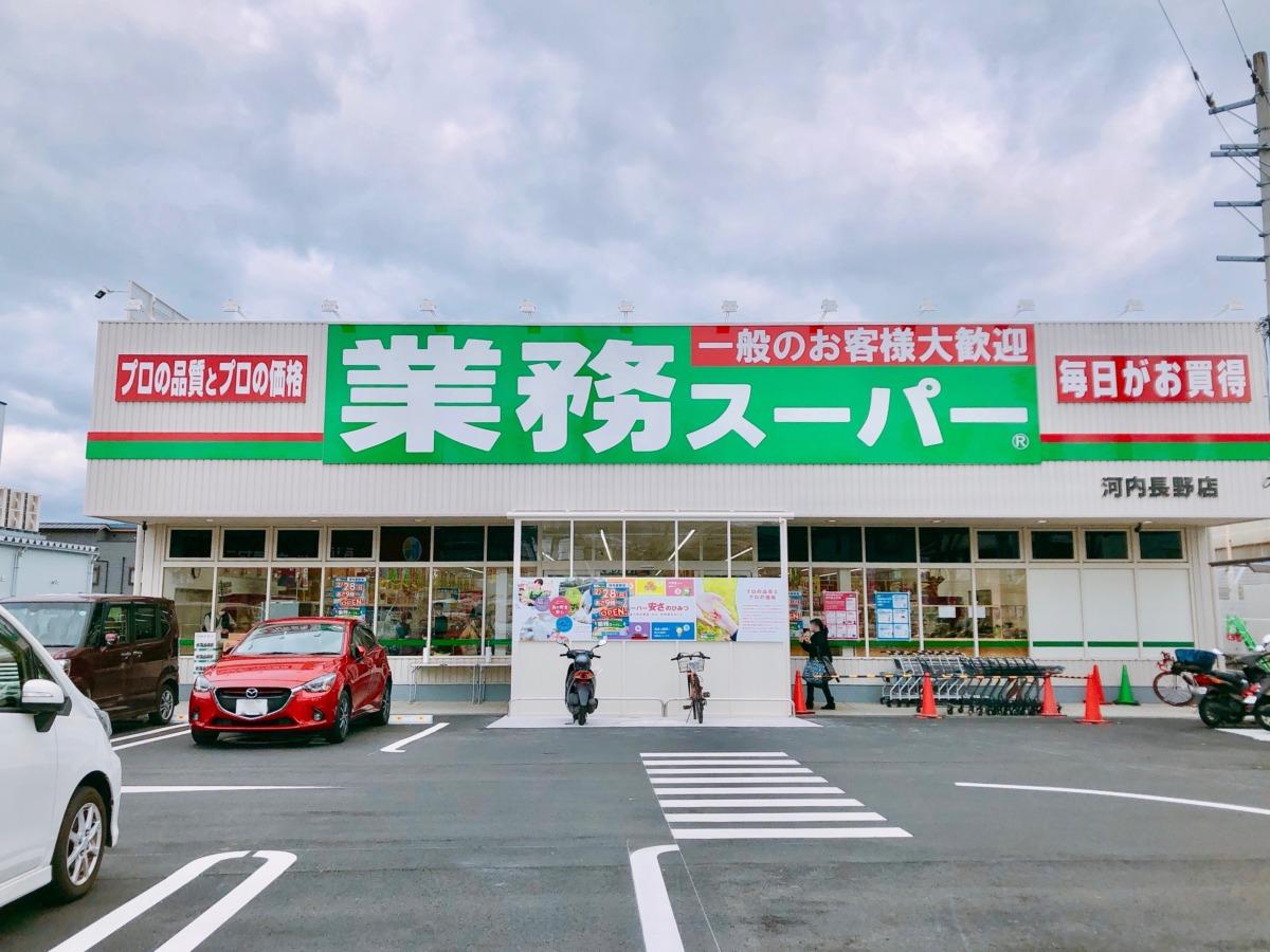 【2021.2/28リニューアルオープンしました☆】河内長野市・国道170号線沿いの『業務スーパー 河内長野店』がリニューアルオープン!: