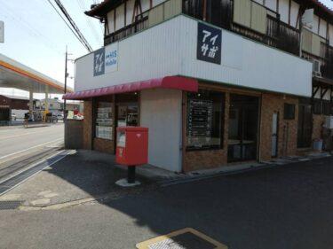 【新店情報☆】大阪狭山市・大阪狭山市310号沿いに『iPhone修理アイサポ大阪狭山店』がオープンするみたい!: