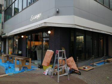 【オープン間近!】三国ヶ丘駅前★おしゃれデリ&カフェ『Essego』がもうすぐオープンするよ~!※一部訂正あり: