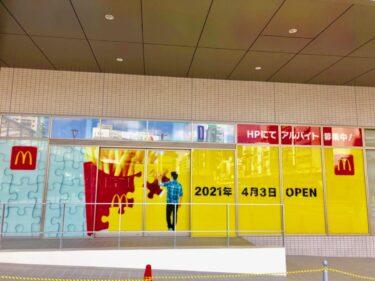 【2021.4/3(土)にオープンします☆】堺市堺区・堺市の中心堺東駅前ジョルノビルの1階に『マクドナルド 堺東駅前店』オープンが決まりました♪: