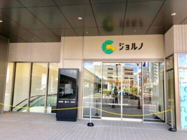 【2021.4月にオープン予定☆】堺市堺区・堺東駅前ジョルノビルの2階に『すゞや毛糸店』がオープンします♪: