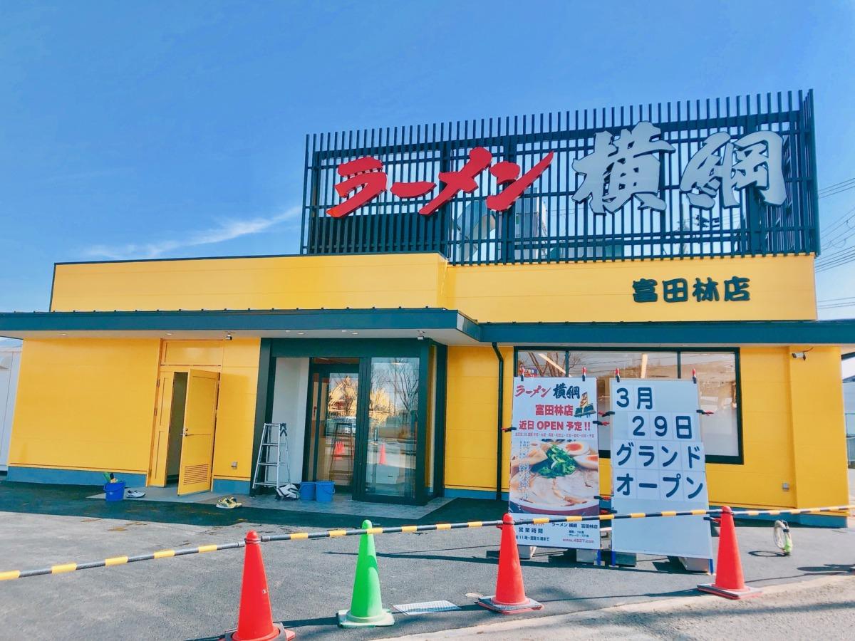 【オープン日判明!!】富田林市・170号線沿いの『ラーメン横綱 富田林店』のオープン日は??: