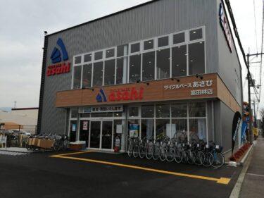 【2021.2/20オープン♪】富田林市・国道170号線 大阪外環状線沿いに『サイクルベースあさひ富田林店』がついにオープンしましたぁ~♪: