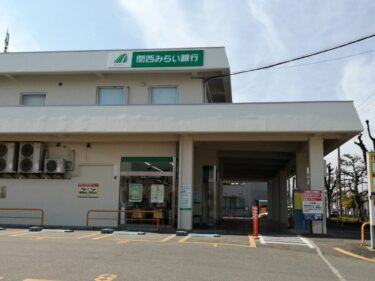 【3月中旬頃に工事完了】大阪狭山市・店舗外壁の改修工事をしていた『関西みらい銀行 狭山支店』の工事が完了し全ての車室が使用可能になりました!: