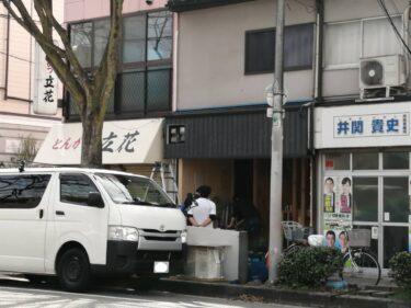 【新店情報っ!】堺区・けやき通りにお好み焼き屋さんができるみたい~!とんかつ立花のお隣♪: