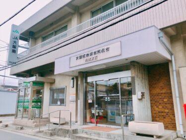 【2021.3/25(木)*閉局します*】羽曳野市・郡戸にある『丹比簡易郵便局』が閉局するみたい!!: