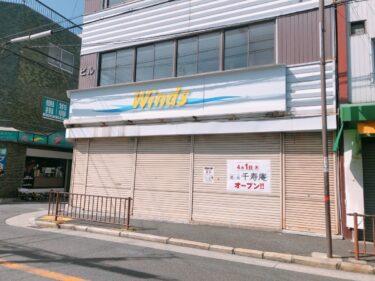 【2021.4/1オープン予定☆】堺市東区・リラクゼーションサロン『千寿庵』がオープンするみたいです!: