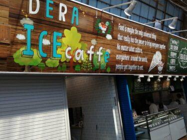 【オープン日判明♪】藤井寺市にできるオシャレで映えるかわいい~♡が詰まった『DERA ICE CAFFE』のオープン日は⁉: