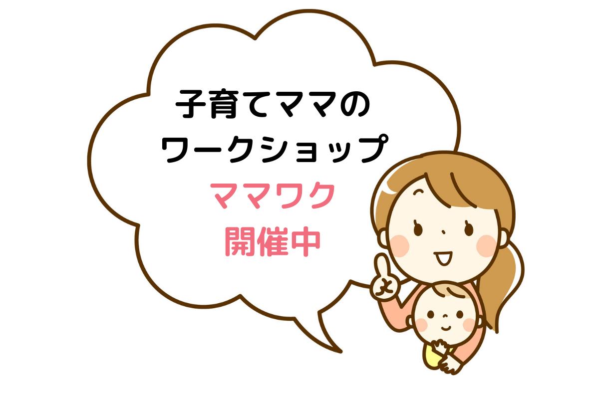 【いよいよワーク再開】人気の講座をご紹介!子育てママのワークショップ『ママワク』: