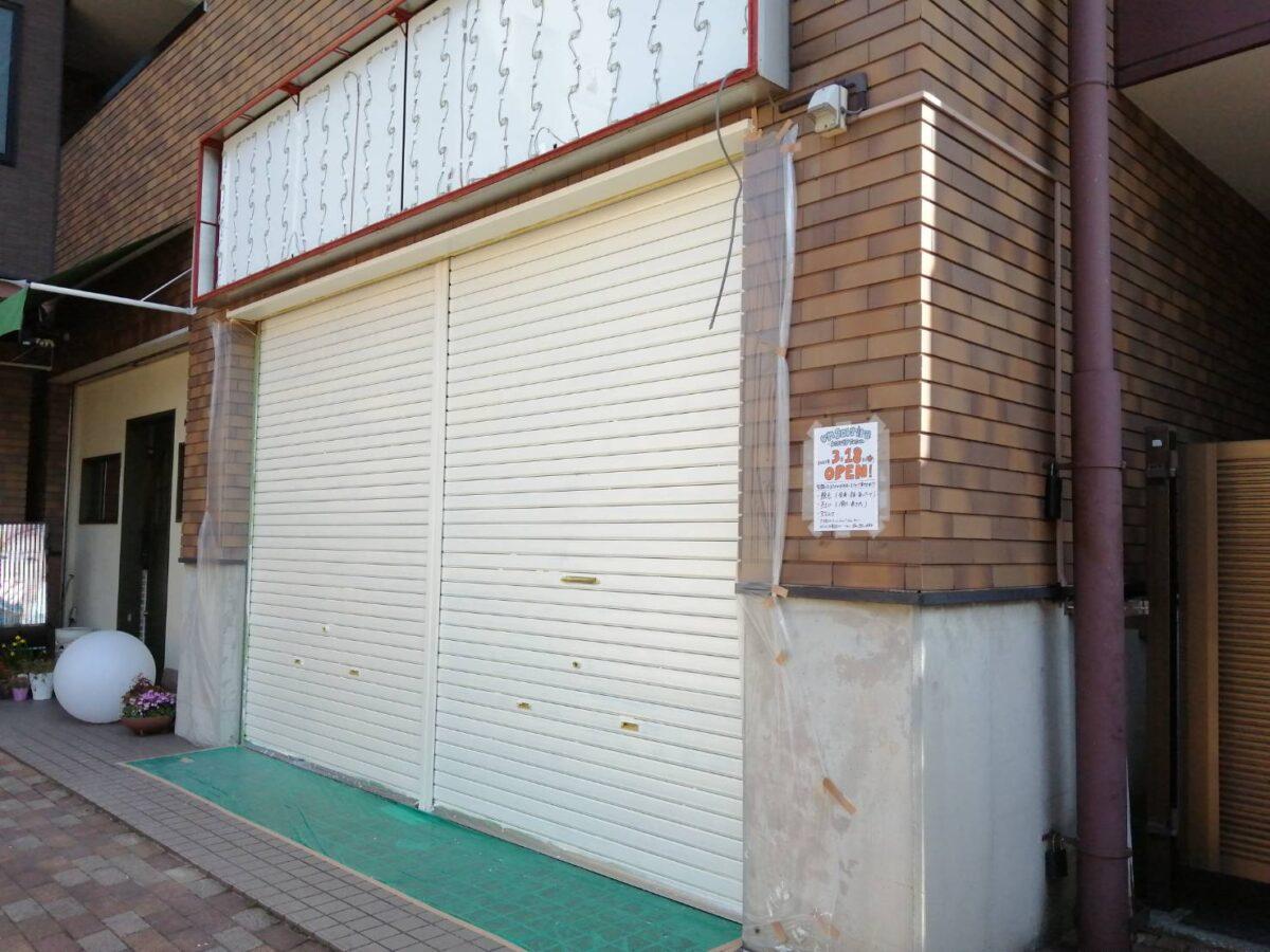 【2021.3/18オープン予定☆】藤井寺市・新メニューに脱毛スペースも完備予定☆ネイルとまつげサロン『アンスリール(un sourire)』が移転オープンするようです!: