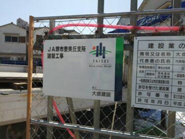 【新店情報】堺市東区・堺市農業協同組合『JA堺市登美丘支所』の建て替え工事が始まっていました~!: