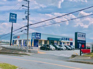 【2021.3/19(木)リニューアルオープンしました☆】富田林市・大人気!平日90円寿司♡『はま寿司 富田林中野町店』がリニューアルオープンしました!: