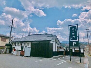 【2021.3/14(日)リニューアルオープン☆】河内長野市・南花台にある大人気のお蕎麦屋さん『麺坊万作 南花台本店 』がリニューアルオープンしました♪