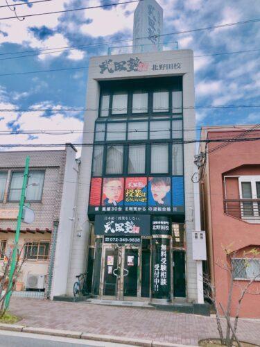 【2021.3/20オープン☆】堺市東区・北野田に逆転合格の『武田塾 北野田校』が開校しました☆: