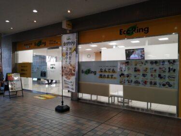 【2021.3/7オープン】JR堺市駅すぐ★『買取専門店エコリング』がベルマージュ堺にOPENしたよ@堺区: