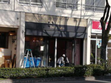 【新店情報!】堺区けやき通りにセレクトショップ『Bella luna(ベラルーナ)』がOPENするみたい!: