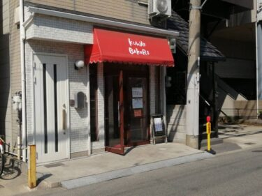 【2021.2/27移転の為閉店】羽曳野市・毎日完売のしっとりモチモチ食パンが大人気の『Kuwae Bakers(クワエベーカーズ)』が移転の為閉店されるそうです: