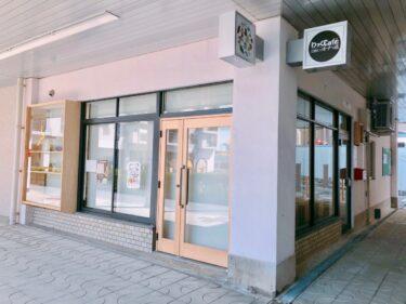 【2021.2/27オープン】富田林市・金剛銀座商店街内に『わっくカフェ』がオープンしましたよ!: