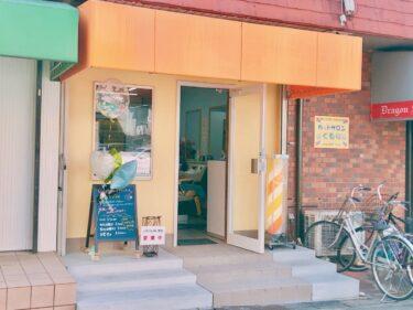 【2021.3/19オープンしました☆】堺市東区・初芝にあった「千寿の湯」内のカットサロンが『カットサロン「くるり」』として帰ってきました!!: