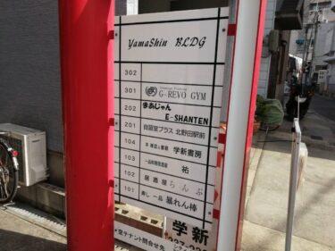 【オープン日判明♪】堺市東区にできるパーソナルジム『Personal Training G-REVO GYM 堺市北野田』のオープン日がわかりました~♪: