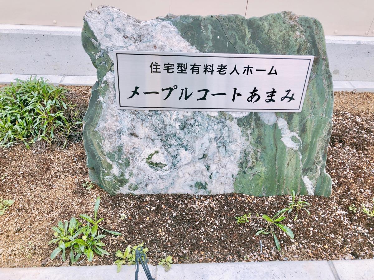 【2021.1/23オープン☆】松原市・住宅型有料老人ホーム『メープルコートあまみ』がオープンしました!:
