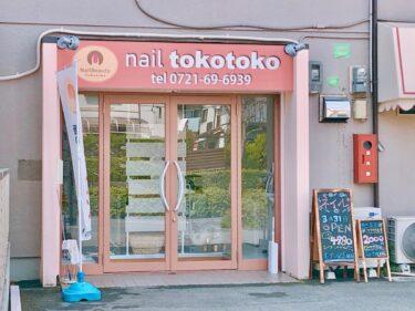 【2021.3/31オープン☆】富田林市・藤沢台にネイルサロン 『 nail   tokotoko』がオープンするみたい!: