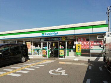 【2021.3/1リニューアル】堺市東区・いつでも便利に利用できる『ファミリーマート 堺八下町店』がリニューアルしたよ!: