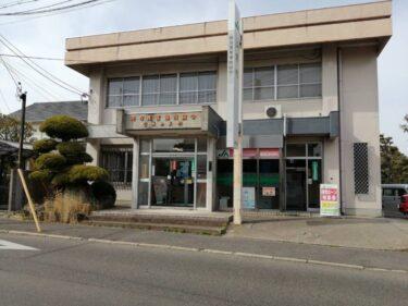 【2021.4月中旬移転】堺市東区・身近で親しみやすい地域の金融機関『JA堺市登美丘支所』が移転の為4/16(金)に営業終了されるそうです: