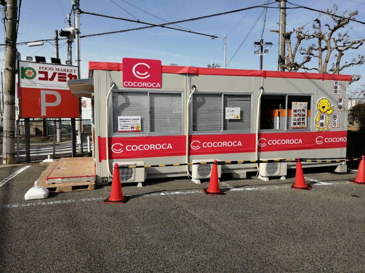 【2021.3/4オープン】堺市美原区・期間限定☆コノミヤ美原店駐車場『ココロカスマイルプラザ』がオープンしましたぁ~♪: