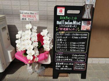【2021.3/8オープン♪】堺市中区・季節に合った大人可愛いネイルを楽しめる『nail salon Mint』がオープンしましたぁ~♪: