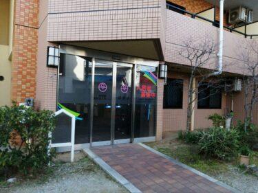 【2021.2/1開設】堺市東区・南海高野線 萩原天神駅から徒歩1分『住宅型有料老人ホームぱある』が開設されたようです: