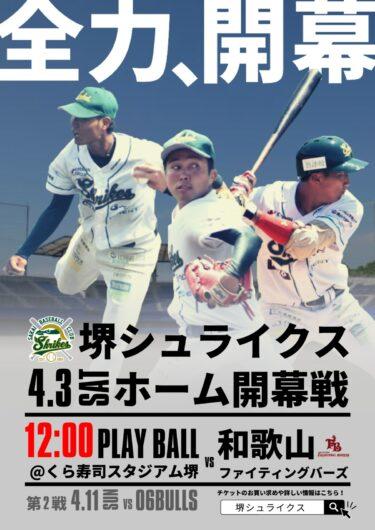 【野球好き集まれ~♪】いよいよ始まる!堺シュライクス・ホーム開幕戦@くら寿司スタジアム堺: