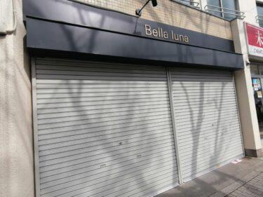 【オープン日判明!】けやき通りにできるブティック『Bella luna(ベラルーナ)』のオープン日がわかったよ★:
