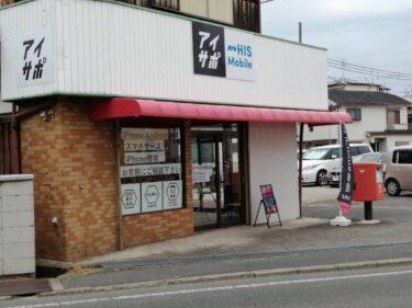 【2021.3/10オープン♪】大阪狭山市・iPhone修理のことならお任せ『iPhone修理アイサポ大阪狭山店』がオープンしましたぁ~♪: