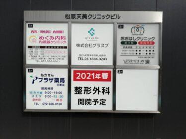【新店情報】松原市・松原天美クリニックビルに整形外科が開院するみたい!: