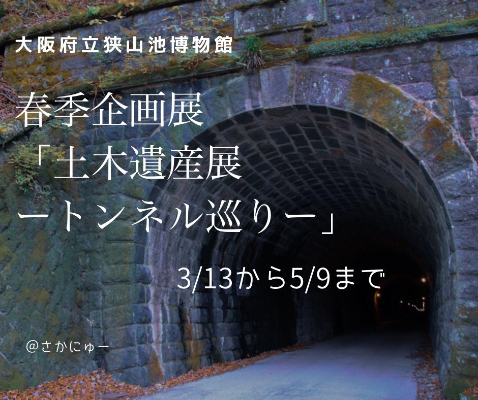 さかにゅー 大阪狭山市 イベント