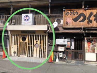 【移転情報です】堺市北区・中百舌鳥の『日本酒こころのバー』が移転されるそうです!!: