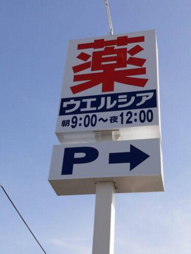 【オープン日判明♫】堺市西区にまもなくオープンする『ウエルシア堺津久野店』のオープン日が分かったよ〜!!:
