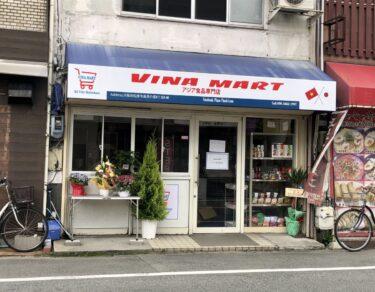 【 2021.3/8オープン♫】松原市・高見ノ里駅前にアジア食品専門店『VINA MART(ビナマート)』がオープンしているよ!!: