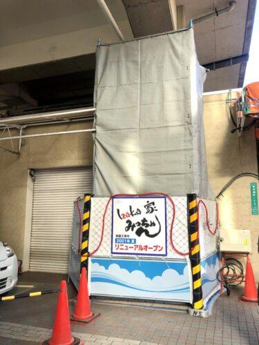 【現在耐震工事中☆】堺駅南口『IZAKA家(いざかや)みっちゃん』が今年の夏にリニューアルオープンするみたいです♫: