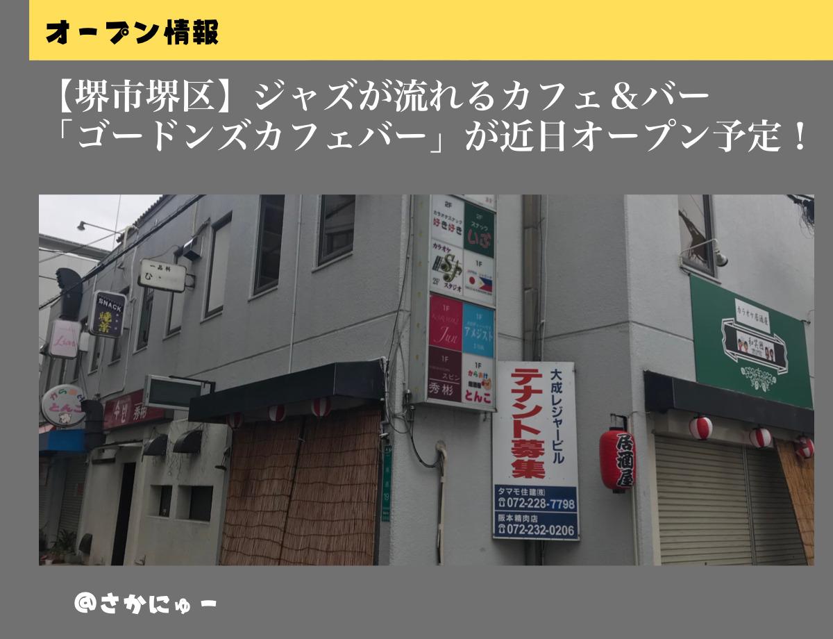 【堺市堺区】ジャズ好き必見!『ゴードンズカフェバー』がオープンします!: