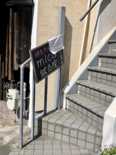 【新店情報です♫】堺市北区・中百舌鳥「味の店一番」向かいに新しく鍼灸院がオープンするみたいです!!: